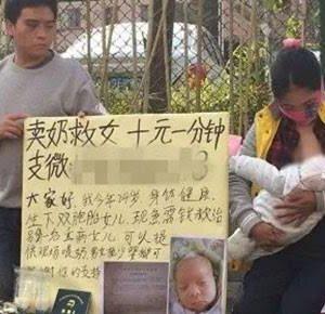 Chinese woman hawking breast milk to fund hospital bills