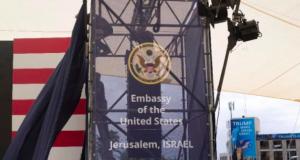 U.S Embassy in Jerusalem